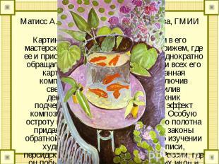 Золотые рыбкиМатисс А. Франция 1912 Россия, Москва, ГМИИ им. А.С. ПушкинаКартина