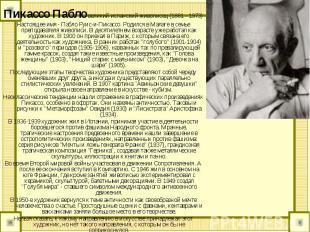 Пикассо Пабло великий испанский живописец (1881 - 1973)Настоящее имя - Пабло Руи