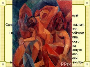 Три женщиныПикассо П. Испания 1908Россия, Санкт-Петербург, Государственный Эрмит