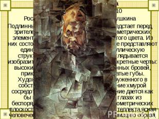 Портрет Амбруаза ВоллараПикассо П.Франция 1909 - 1910Россия, Москва, ГМИИ им. А.