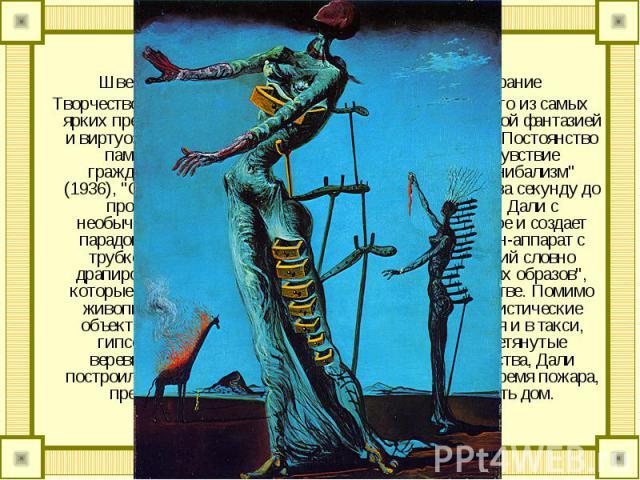 Пылающий жирафДали С. Испания 1935Швейцария, Базель, Публичное художественное собраниеТворчество испанского живописца Сальвадора Дали, одного из самых ярких представителей сюрреализма, отмечено безудержной фантазией и виртуозной техникой исполнения.…
