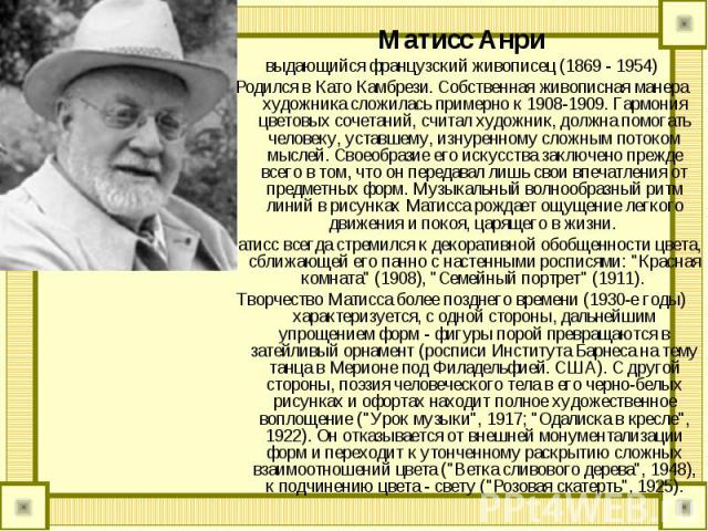 Матисс Анривыдающийся французский живописец (1869 - 1954)Родился в Като Камбрези. Собственная живописная манера художника сложилась примерно к 1908-1909. Гармония цветовых сочетаний, считал художник, должна помогать человеку, уставшему, изнуренному …