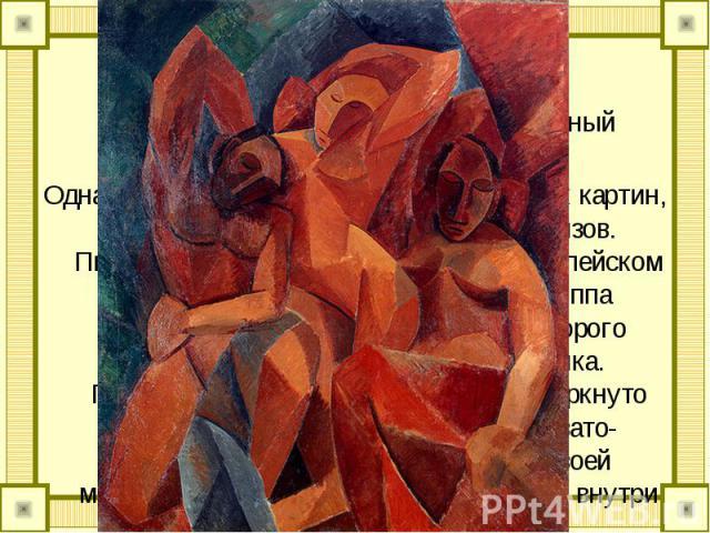 Три женщиныПикассо П. Испания 1908Россия, Санкт-Петербург, Государственный ЭрмитажОдна из самых значительных кубистических картин, к которой было создано около 70 эскизов. Пикассо осмысляет традиционный в европейском искусстве мотив трех граций. Вся…