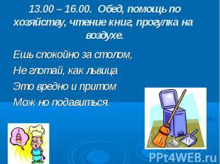 13.00 – 16.00. Обед, помощь по хозяйству, чтение книг, прогулка на воздухе. Ешь