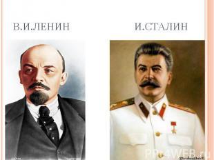 В.И.Ленин И.Сталин
