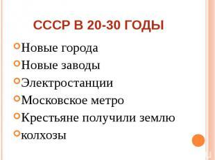 СССР в 20-30 годы Новые городаНовые заводыЭлектростанцииМосковское метроКрестьян