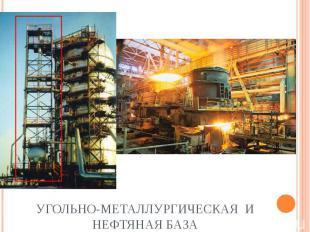 Угольно-металлургическая и нефтяная база