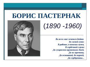 БОРИС ПАСТЕРНАК (1890 -1960)Во всем мне хочется дойти до самой сути:В работе, в