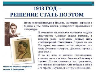 1913 ГОД – РЕШЕНИЕ СТАТЬ ПОЭТОМ После короткой поездки в Италию, Пастернак верну