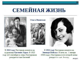 СЕМЕЙНАЯ ЖИЗНЬ В 1922 году Пастернак женится на художнице Евгении Лурье. В 1923