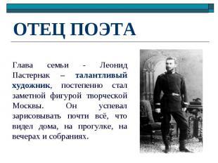 ОТЕЦ ПОЭТА Глава семьи - Леонид Пастернак – талантливый художник, постепенно ста