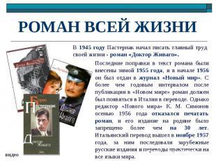 РОМАН ВСЕЙ ЖИЗНИ В 1945 году Пастернак начал писать главный труд своей жизни - р