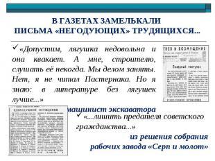 В ГАЗЕТАХ ЗАМЕЛЬКАЛИ ПИСЬМА «НЕГОДУЮЩИХ» ТРУДЯЩИХСЯ... «Допустим, лягушка недово