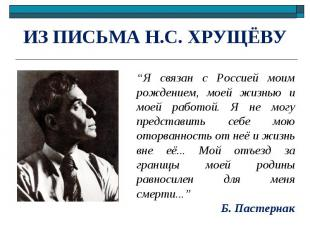 """ИЗ ПИСЬМА Н.С. ХРУЩЁВУ """"Я связан с Россией моим рождением, моей жизнью и моей ра"""
