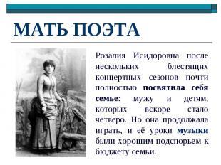 МАТЬ ПОЭТА Розалия Исидоровна после нескольких блестящих концертных сезонов почт