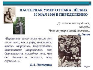 ПАСТЕРНАК УМЕР ОТ РАКА ЛЁГКИХ 30 МАЯ 1960 В ПЕРЕДЕЛКИНО До чего ж мы гордимся, с