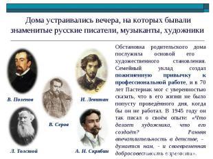 Дома устраивались вечера, на которых бывали знаменитые русские писатели, музыкан