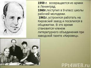 1959 г. возвращается из армии в Ленинград.1960г.поступил в 9 класс школы рабочей