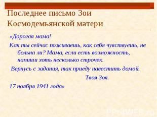 Последнее письмо Зои Космодемьянской матери «Дорогая мама!Как ты сейчас поживаеш
