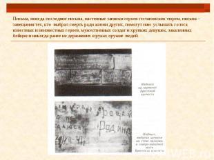 Письма, иногда последние письма, настенные записки героев гестаповских тюрем, пи