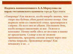 Надпись военнопленного А.А.Меркулова на нарах гестаповского каземата города Крус
