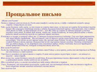 Прощальное письмо «Милая моя Ромена!Пытки и тюрьма меня не сломили. Когда меня п