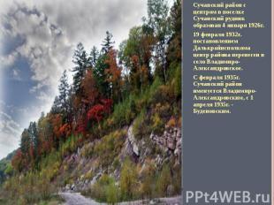 Сучанский район с центром в поселке Сучанский рудник образован 4 января 1926г.19