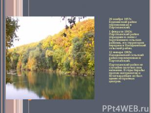 29 ноября 1957г. Буденовский район переименован в Партизанский.1 февраля 1963г.