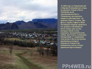 В 1864 году из Черниговской губернии Клинцовского уезда, из деревни Унаши в бухт