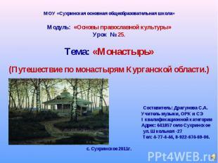 МОУ «Сухринская основная общеобразовательная школа»Модуль: «Основы православной