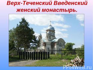 Верх-Теченский Введенский женский монастырь.