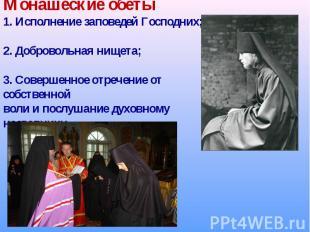 Монашеские обеты 1. Исполнение заповедей Господних;2. Добровольная нищета;3. Сов