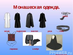 Монашеская одежда. чётки хитон подрясник мантия ряса пояс параман клобук апостол