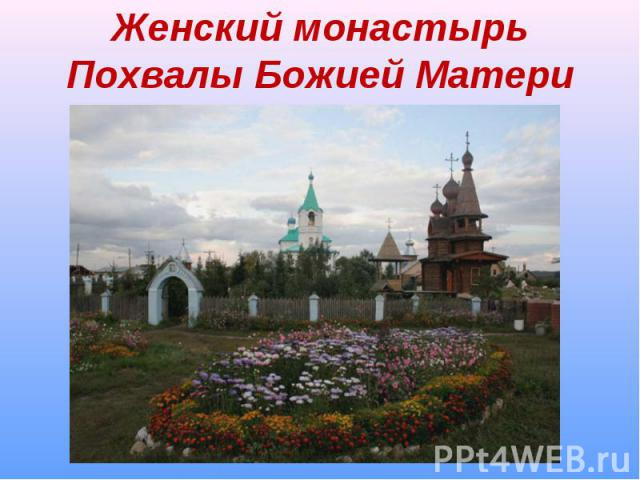 Женский монастырь Похвалы Божией Матери