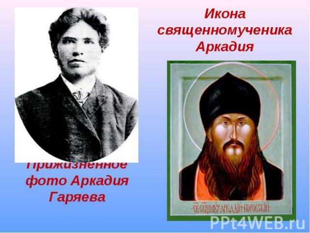 Икона священномученика АркадияПрижизненное фото Аркадия Гаряева