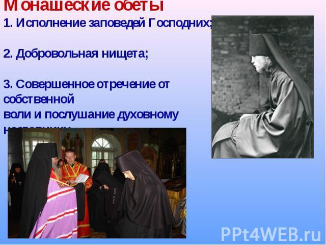 Монашеские обеты 1. Исполнение заповедей Господних;2. Добровольная нищета;3. Совершенное отречение от собственной воли и послушание духовному наставнику.