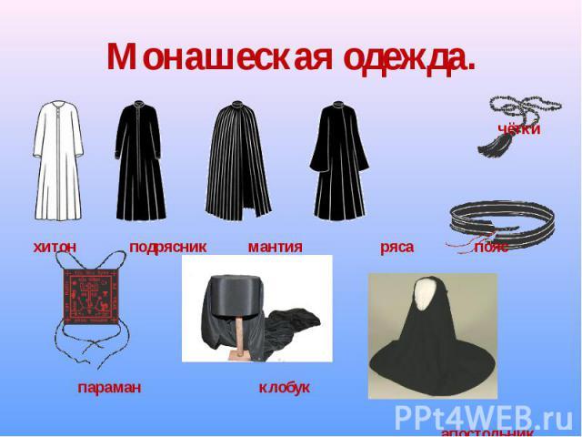 Монашеская одежда. чётки хитон подрясник мантия ряса пояс параман клобук апостольник