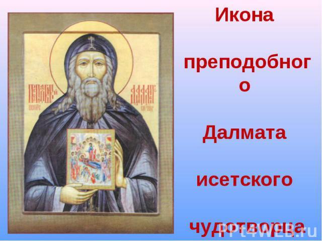 Икона преподобного Далмата исетского чудотворца