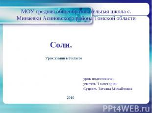 МОУ средняя общеобразовательная школа с. Минаевки Асиновского района Томской обл