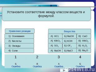 Установите соответствие между классом веществ и формулой.