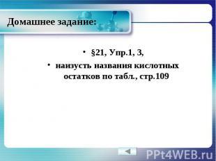 Домашнее задание: §21, Упр.1, 3,наизусть названия кислотных остатков по табл., с
