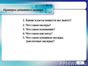 Проверка домашнего задания 1. Какие классы веществ вы знаете?2. Что такое оксиды