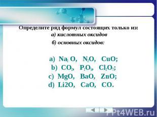 Определите ряд формул состоящих только из: а) кислотных оксидовб) основных оксид