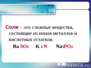 Соли – это сложные вещества, состоящие из ионов металлов и кислотных остатков. B