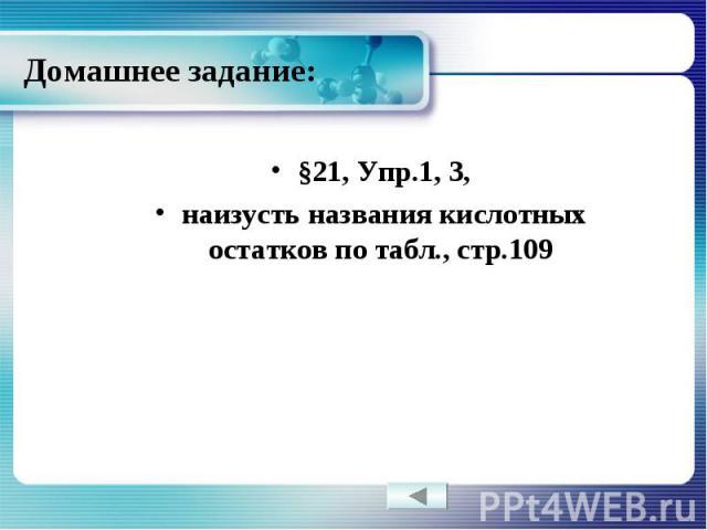 Домашнее задание: §21, Упр.1, 3,наизусть названия кислотных остатков по табл., стр.109
