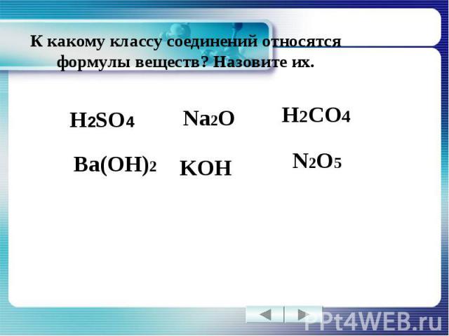К какому классу соединений относятся формулы веществ? Назовите их.