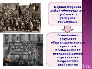Первая мировая война обострила все проблемы и ускорила революцию Революция – рез