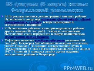 23 февраля (8 марта) начало Февральской революции В Петрограде начались демонстр