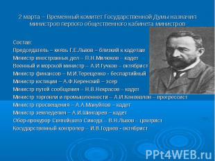 2 марта – Временный комитет Государственной Думы назначил министров первого обще