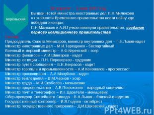 18 апреля - 5 мая 1917 год Вызван Нотой министра иностранных дел П.Н.Милюкова о